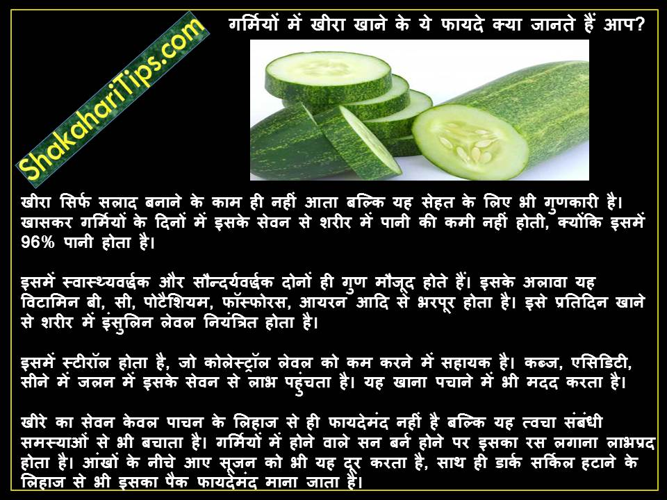 Benefit of cucumber in hindi
